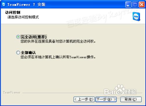 Teamviewer使用方法