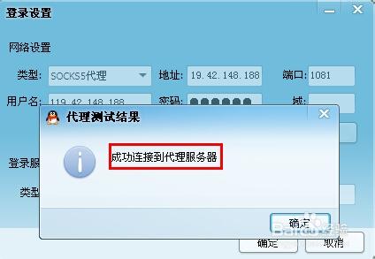 最新qq显示ip地址_教你怎么更改qq显示ip地址教你设置qq代理服务器