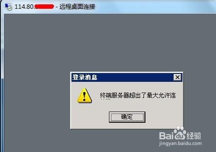 远程桌面之终端服务器超出了最大允许连接数