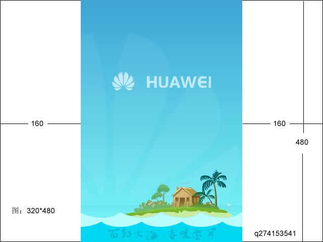 华为C8650手机壁纸设置的单屏和图片剪裁问题 终于被哥攻破了