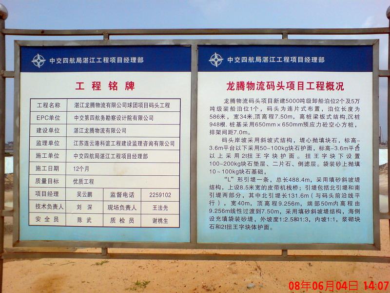 湛江钢铁基地前期龙腾物流 高清图片