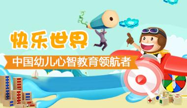快乐世界-中国幼儿心智教育领航者