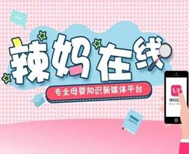 项目公告 | 百众臻选 专业母婴知识新媒体平台--辣妈在线 今日正式启动上线