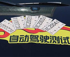 自动驾驶路测连下三城,福建为百度金龙颁发6张号牌