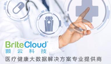 颢云科技-健康医疗大数据的实践者