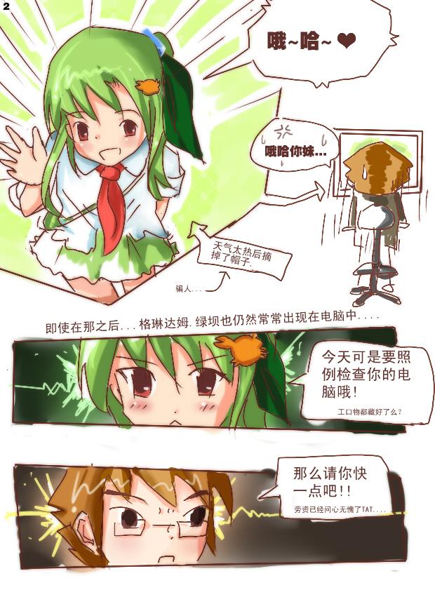 【题外话】绿坝娘