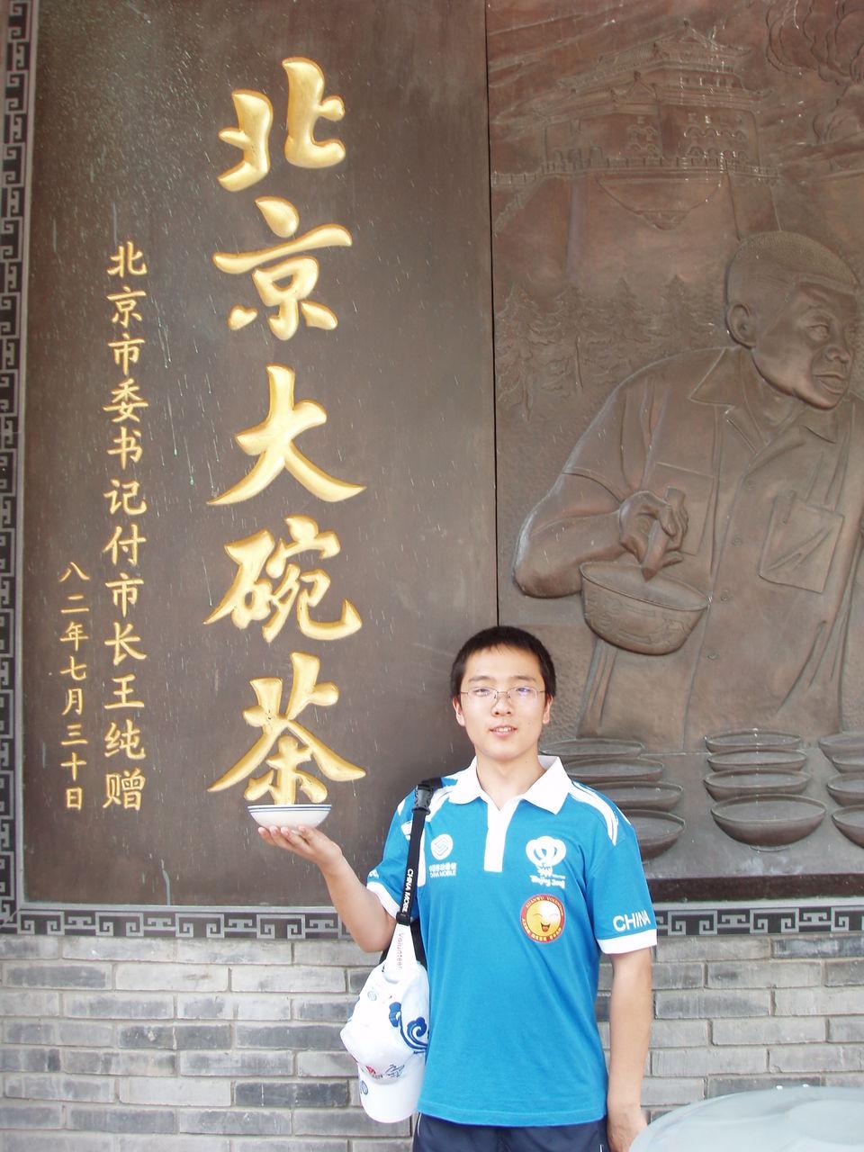 北京拼图(六)——老舍茶馆门里门外 - 月色书香 - 月色书香
