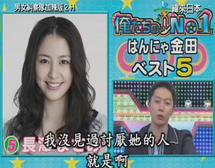 【求解水】为什么二宫和也当年会和长泽雅美有绯闻?图片