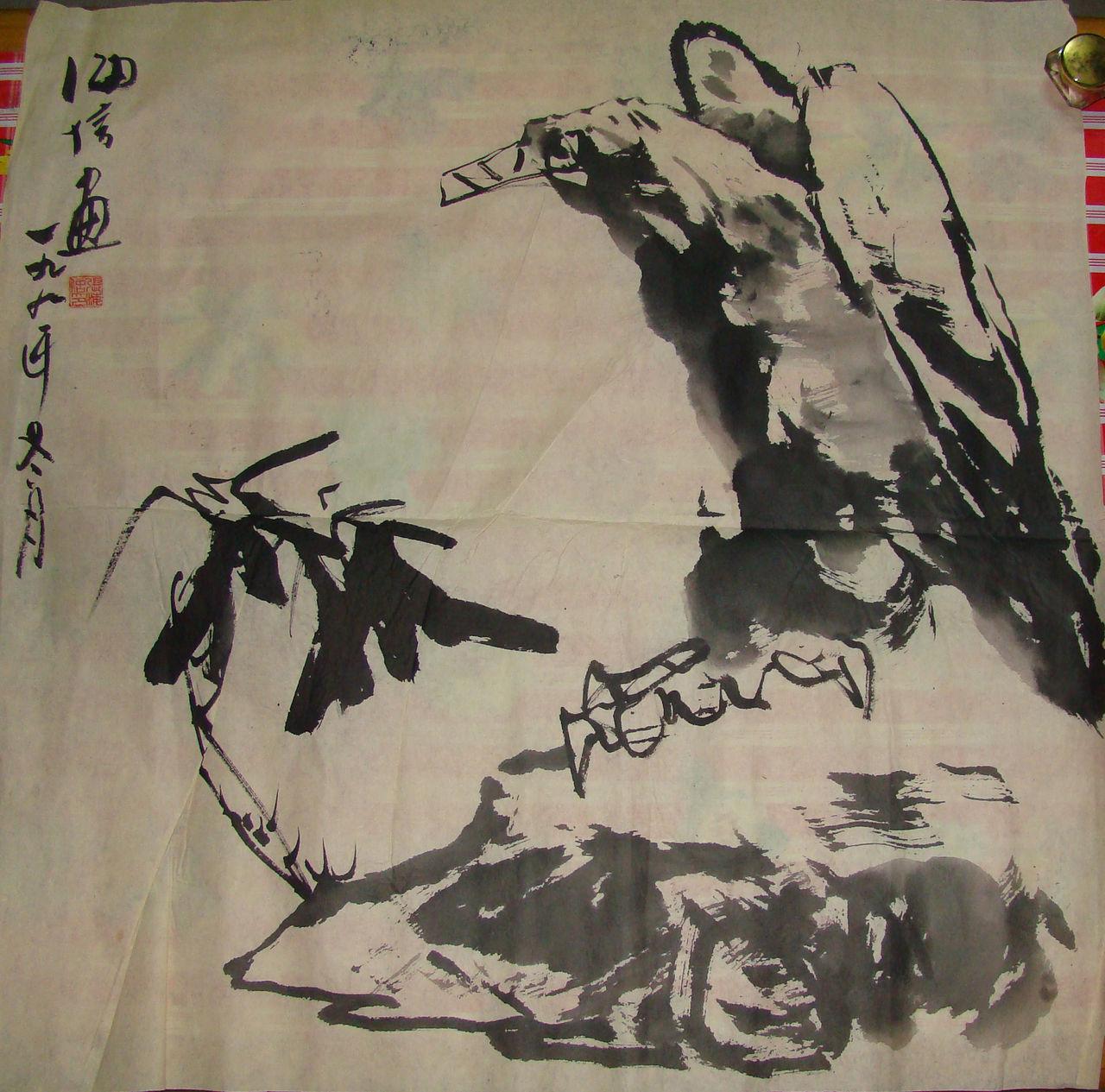 陕县文化馆馆长张海信赠画珍藏 - gxw2578535 - gxw2578535的博客