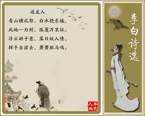 李白古诗赏析---武昱帆图片