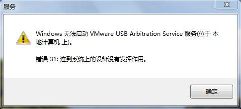 how to detect usb device in vmware
