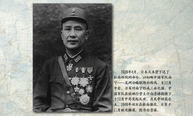 传奇人物——白崇禧将军图片