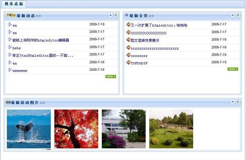 extjs网站首页table布局,秀一下视频教学视频教学教程视频教学的玩法亚索图片