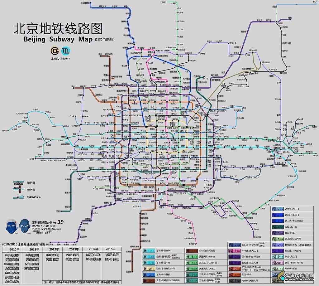 北京地铁线路规划图 ,北京地铁线路图图,北京地铁线路调价图