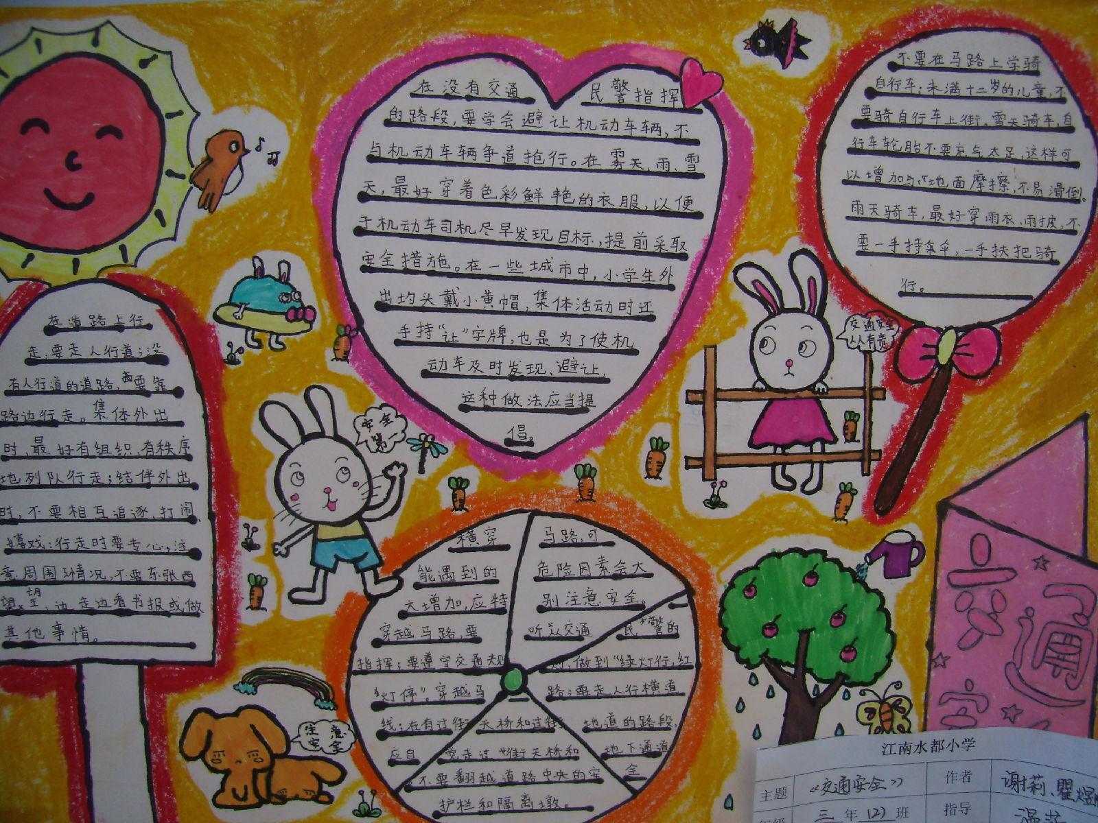 5068儿童网  书香校园手抄报内容,书香校园手抄报资料,关于书香校园的
