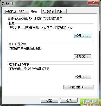 win7(windows7)下java环境变量配置方法 - learningloong - learningloong的博客