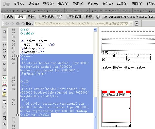 学会HTML虚线表格代码 与 颜色的设置,asp中可