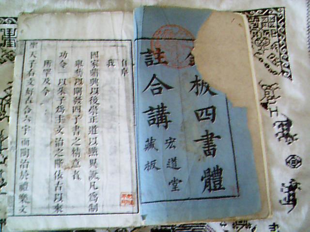[原创]宏道堂巨板四书体注合讲考证 - 拾荒斋 - laixp19630419的博客