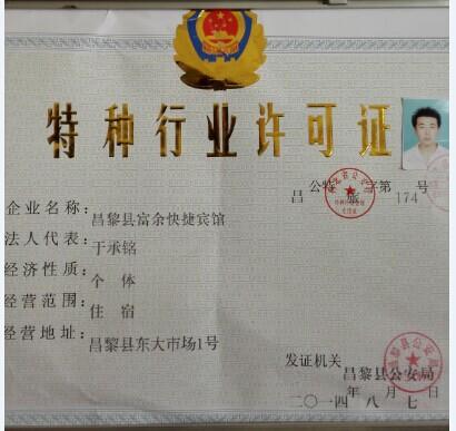 0(0人评价)人均:&yen98地址:秦皇岛市昌黎县五峰山路兴龙广缘
