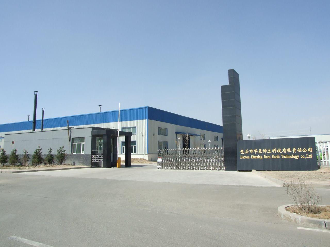 河南新乡华星制药厂_包头市华星稀土科技有限责任公司
