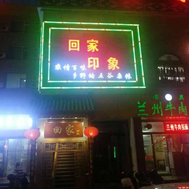 蜀桥缘(西大街店)