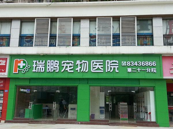 瑞鹏宠物医院(大运分院)图片