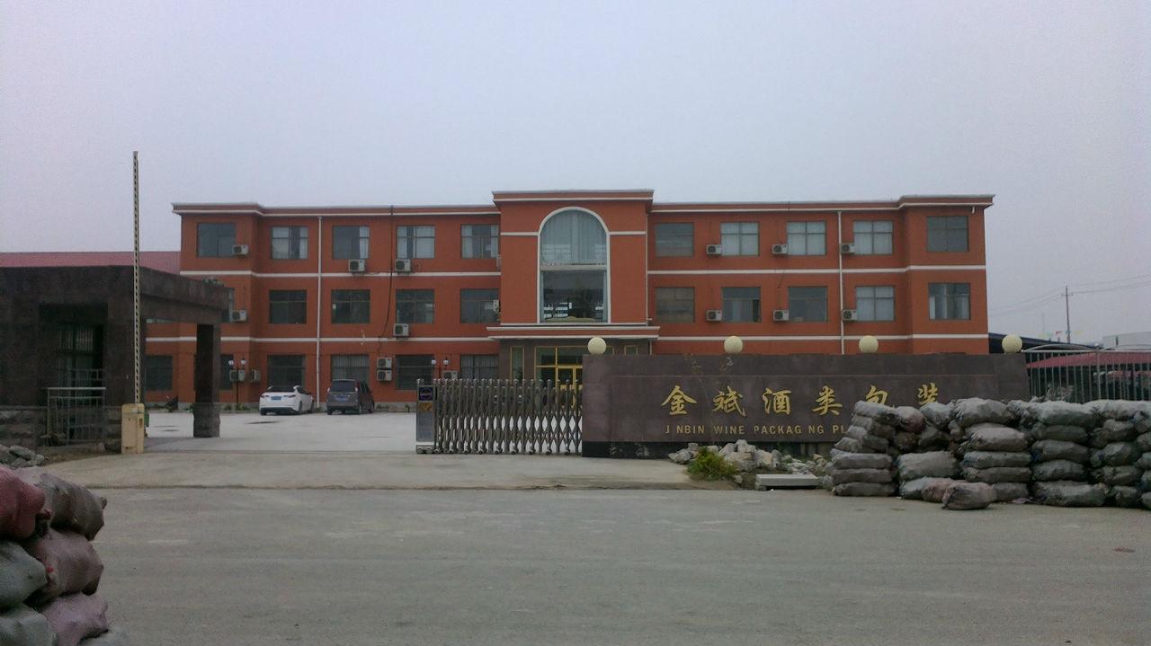 查看郓城金斌酒类包装厂附近的公交站 郓城金斌酒类包装厂的团购,预定图片