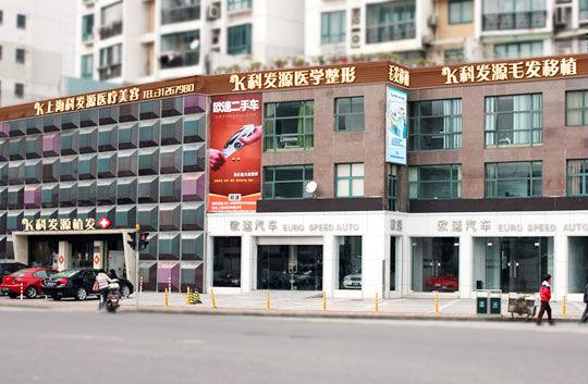 上海植发man意华美周年庆