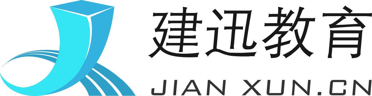 天津建迅教育有限公司