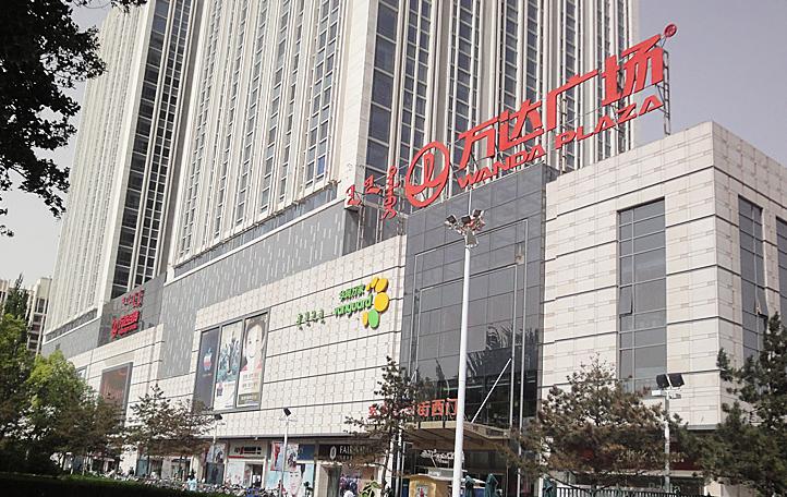 内蒙古包头市青山区青年路26号万达色彩一层红科百货有是不是专柜情趣图片