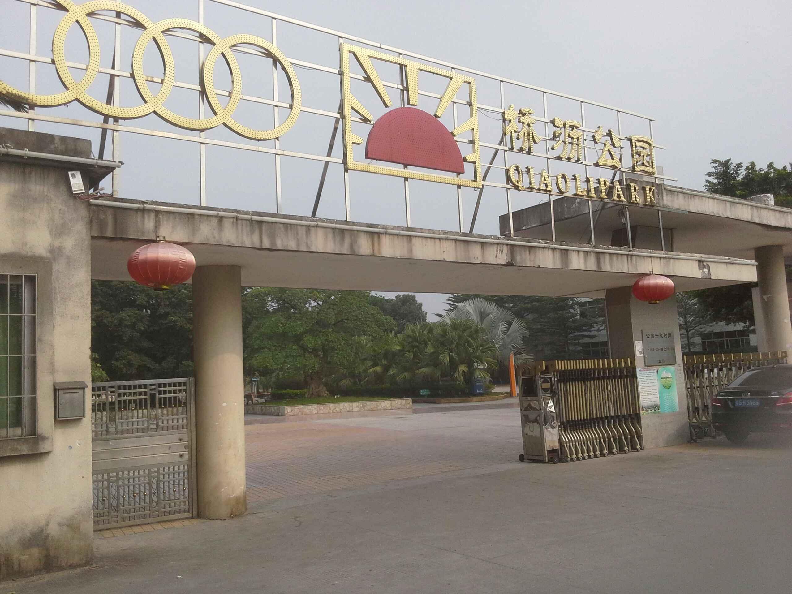 东莞市桥镇囹�a_桥沥公园_东莞_百度地图