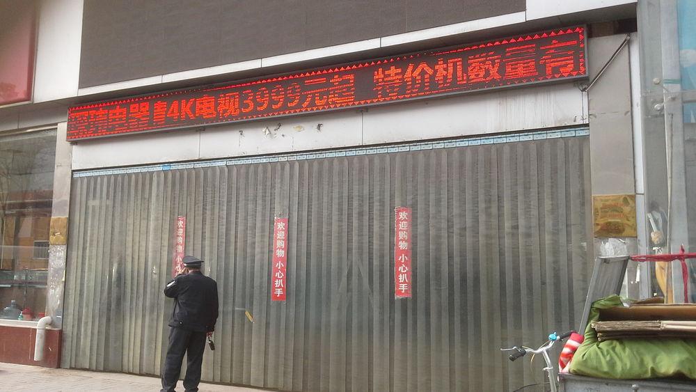 衢州新天地国际影�_琛玮电器