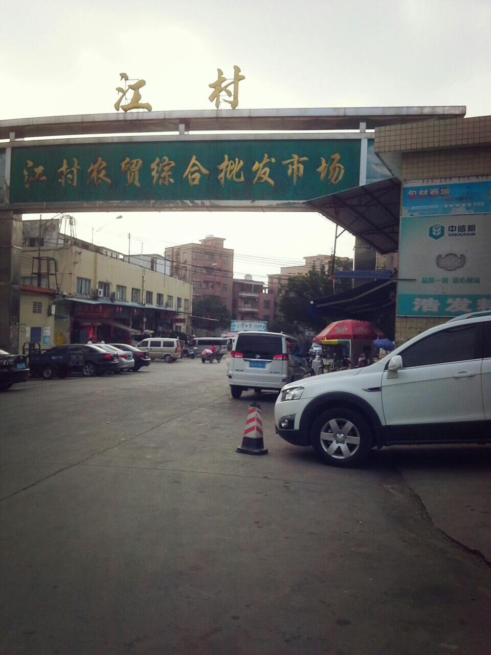 江村农贸综合批发市场图片