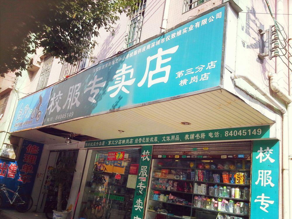 深圳南山校服店_深圳校服专卖店第三分店横岗店