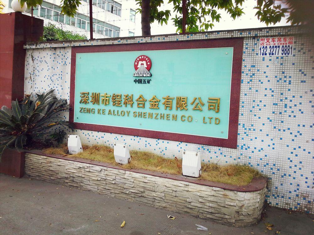 �_深圳市锃科合金有限公司