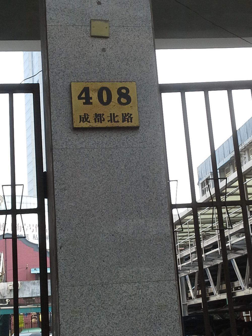 上海市a大全建筑设计研究院大全字体v大全植物图案图片欣赏图片
