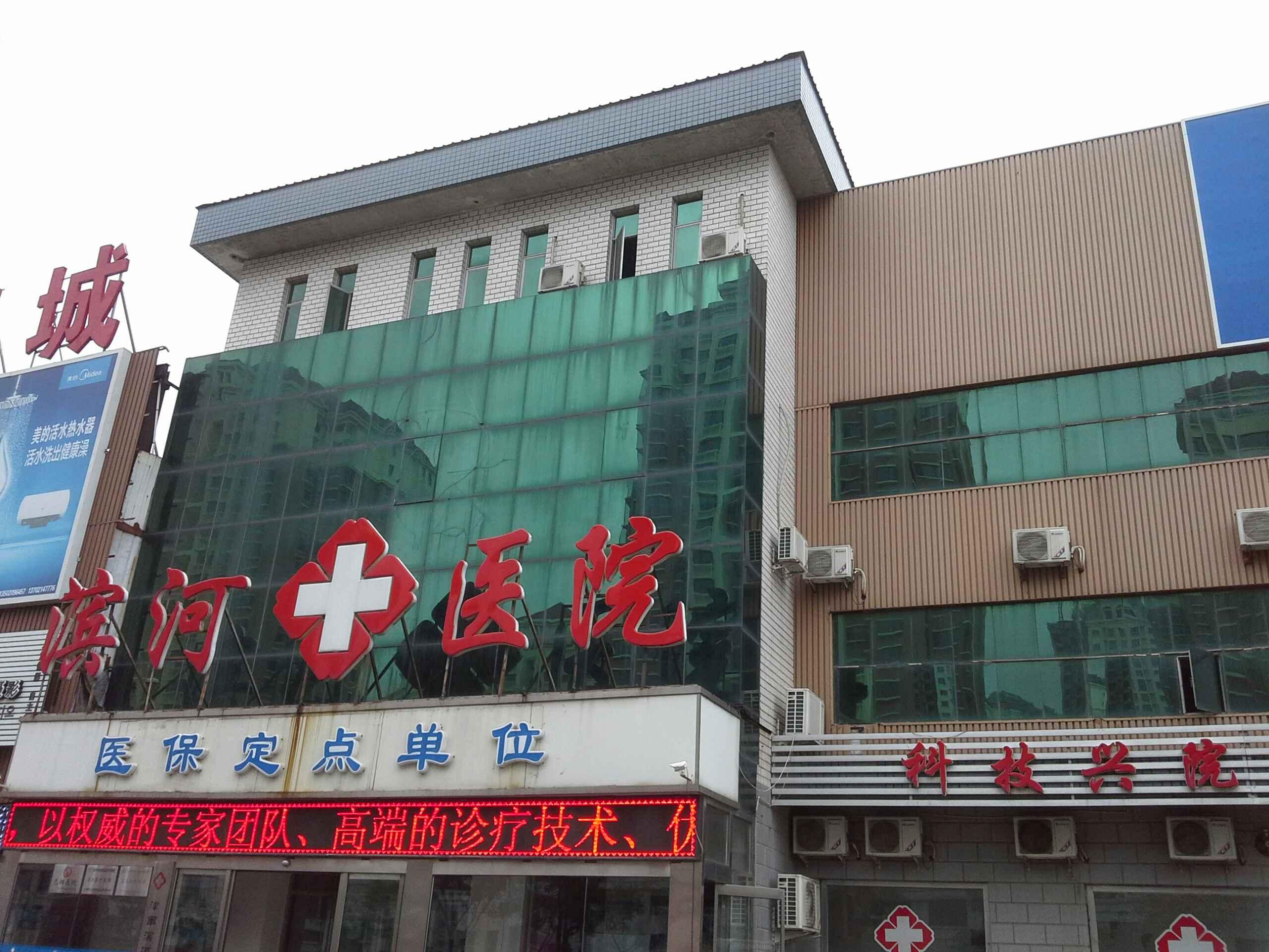 天津津南滨河医院