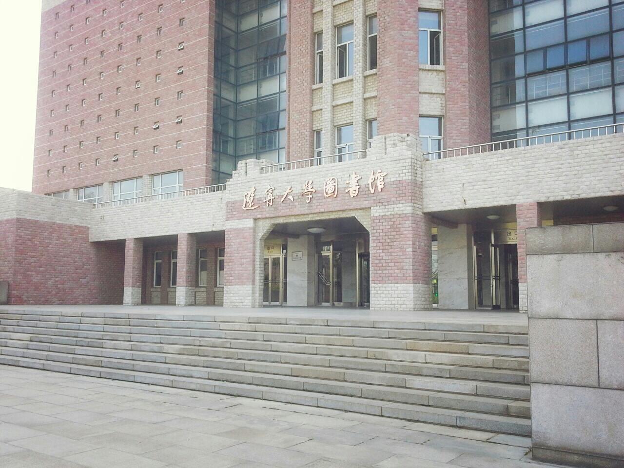 辽宁大学北校区-图书馆