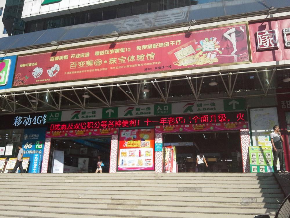 新一佳超市供应�_新一佳超市(东门店)
