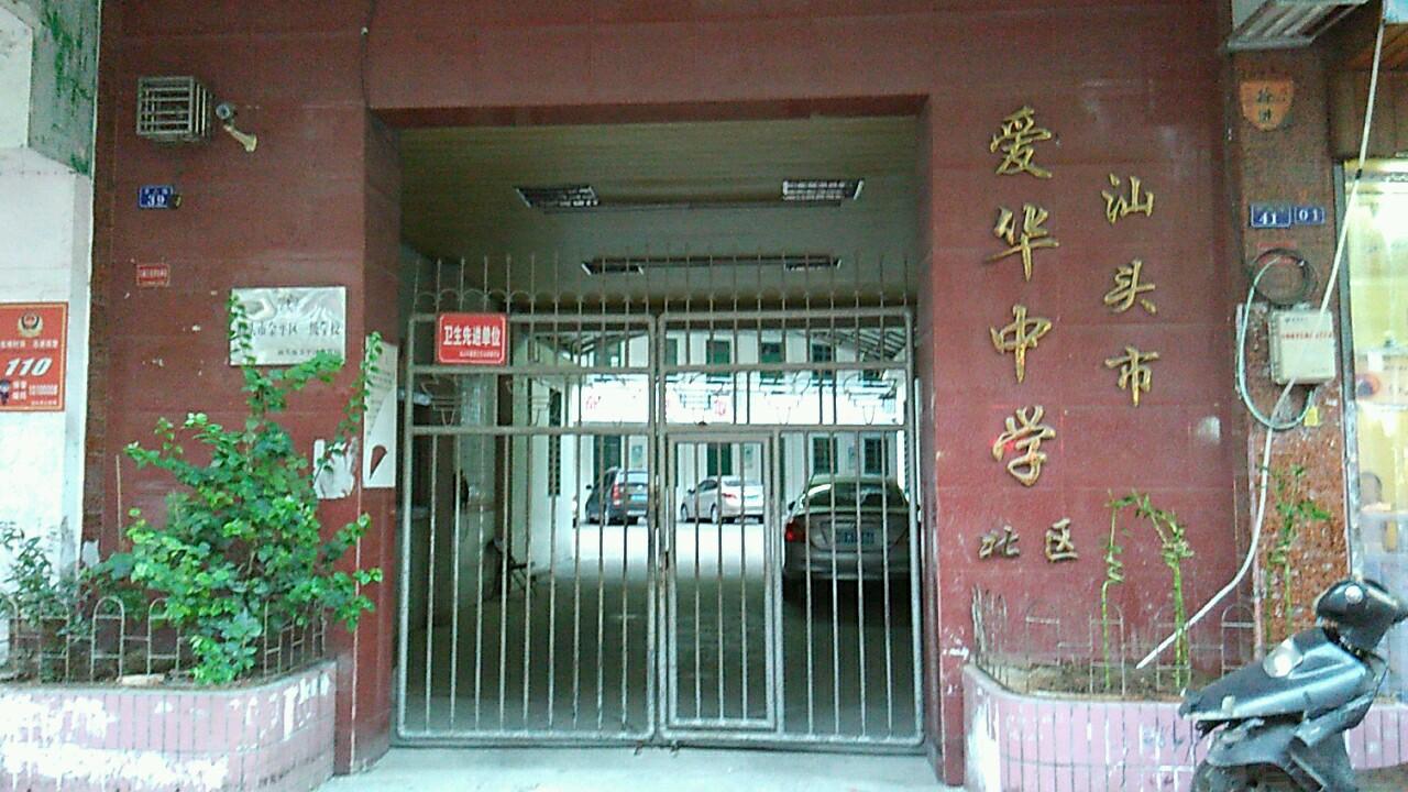 广东省汕头市金平区中山路32号什么地方仪征在高中图片