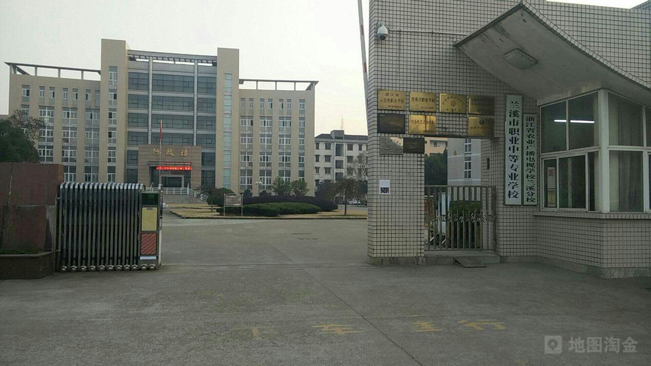 浙江省农业广播电视学校(兰溪分校)