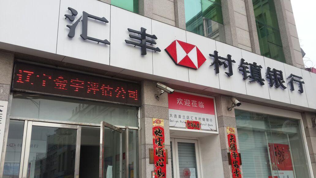 深圳汇丰银行电�_大连普兰店汇丰村镇银行