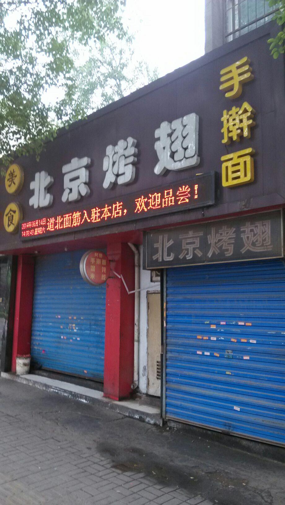 北京烤翅地址,订餐电话,商户详情,洛阳 百度地图 高清图片