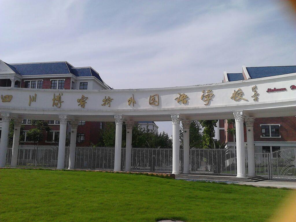 四川博睿特外国语学校20一的年后天我600文字作初中图片