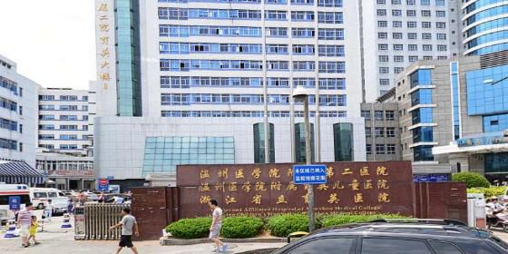 温州附属第二医院眼_温州医科大学附属第二医院