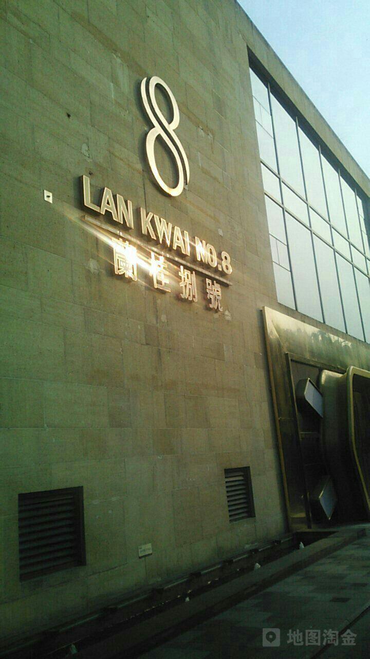 成都兰桂捌���-��(_兰桂捌号小酒楼地址,订餐电话,商户详情,成都_百度地图