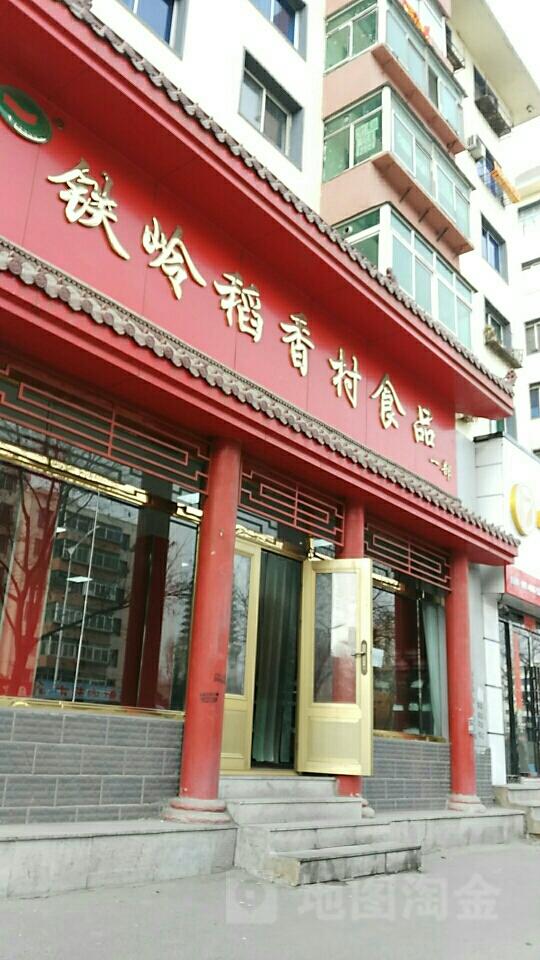 稻香村地址_稻香村(广裕街)
