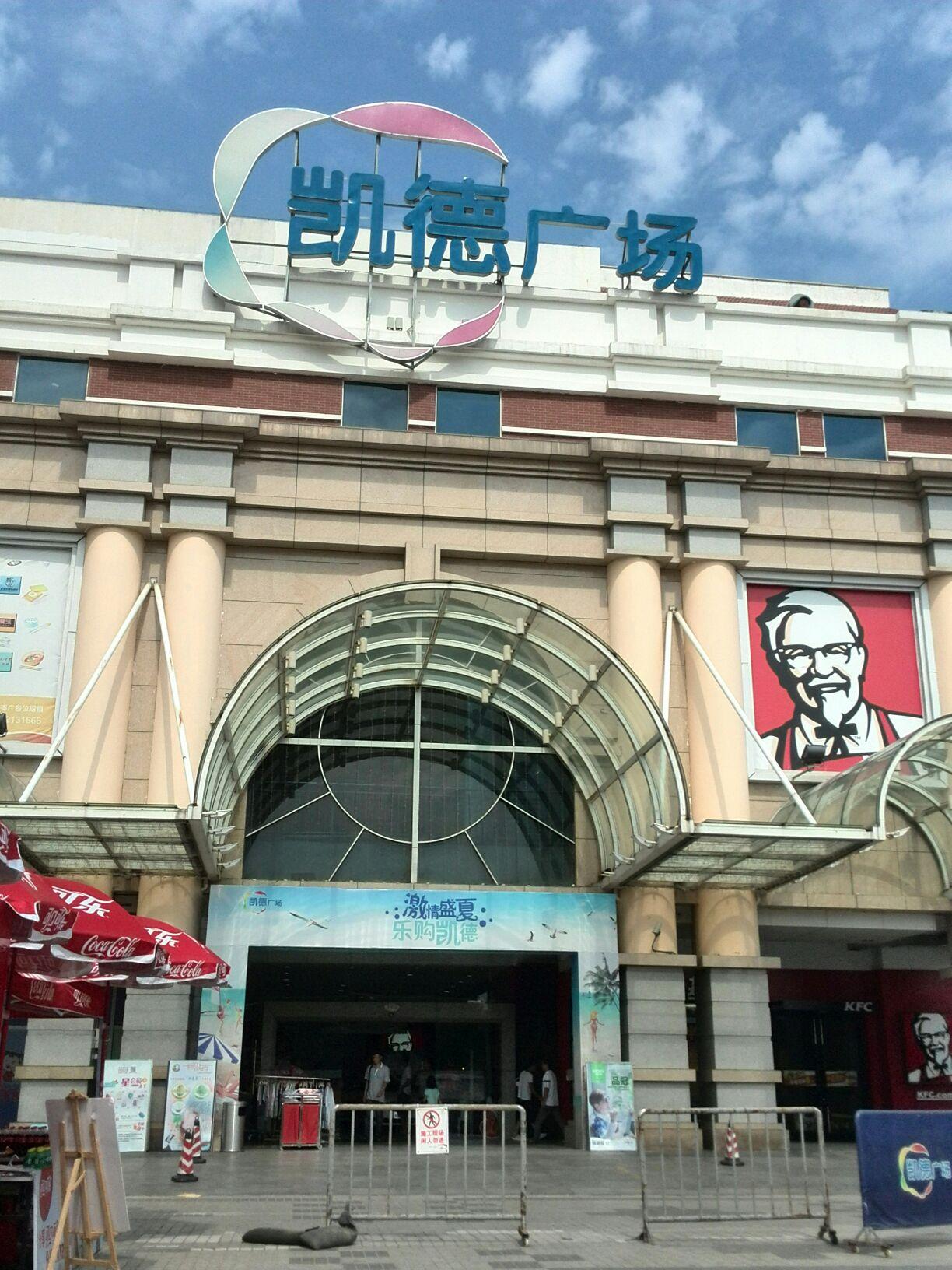 凯德广场(泉州店)图片