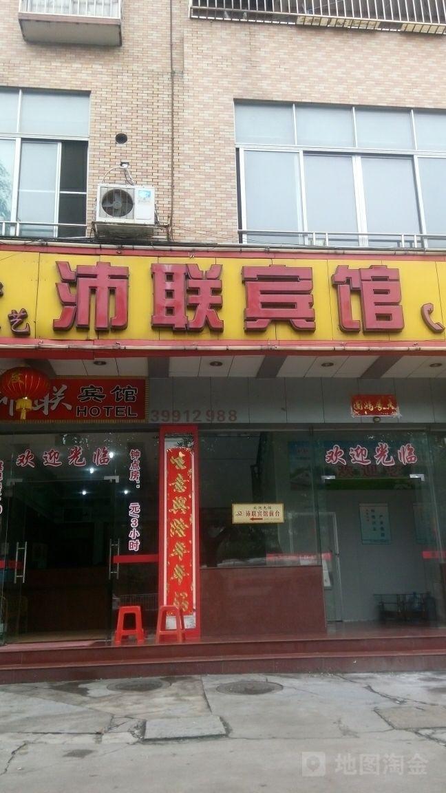 广州沛联旅店