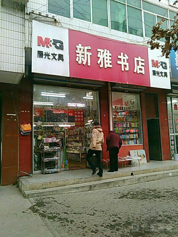 凤翔县  标签: 书店 购物  新雅书店共多少人浏览:2012114  电话